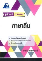 รู้ลักษณ์ ภาษาไทย : ภาษาถิ่น