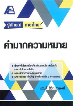รู้ลักษณ์ ภาษาไทย : คำมากความหมาย