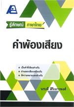 รู้ลักษณ์ ภาษาไทย : คำพ้องเสียง