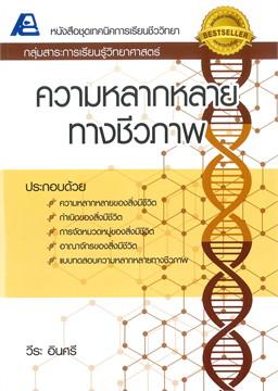 เทคนิคการเรียนชีววิทยา : ความหลากหลายทางชีวภาพ