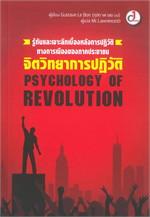 PSYCHOLOGY OF REVOLUTION จิตวิทยาการปฏิวัติ