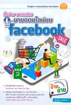 ซื้อง่าย ขายคล่อง ขายออนไลน์บน Facebook