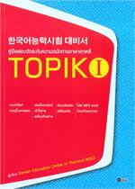 TOPIK I : คู่มือสอบวัดระดับความถนัดทางภาษาเกาหลี