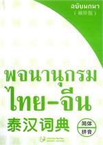 พจนานุกรม ไทย-จีน (ฉบับพกพา)