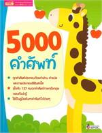 5000 คำศัพท์ (ฉบับปรับปรุง)