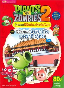 Plants vs Zombies 2 : ตอน พิพิธภัณฑ์พระราชวังแห่งชาติ (กู้กง) จีน