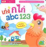 เก่ง ก ไก่ abc 123 (ปรับปรุงใหม่-ปกขาว)