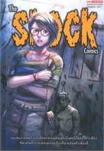 The Shock Comics เล่ม 3 (ฉบับการ์ตูน)