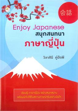 Enjoy Japanese สนุกสนทนาภาษาญี่ปุ่น