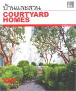 บ้านและสวน ฉบับพิเศษ COURTYARD HOMES  (สองภาษา)