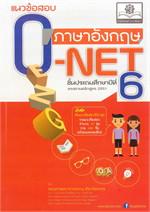 แนวข้อสอบภาษาอังกฤษ O-NET ชั้นประถมศึกษาปีที่ 6
