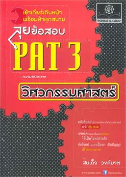 PAT 3 ลุยข้อสอบความถนัดทางวิศวกรรมศาสตร์