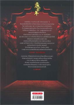 หาญท้าชะตาฟ้า ปริศนายุทธจักร เล่ม 11
