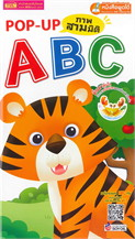 Pop Up ภาพสามมิติ ABC (Talking Pen)