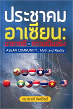 ประชาคมอาเซียน : มายาคติและความเป็นจริง