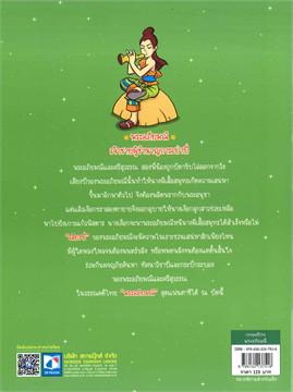 วรรณคดีไทย : พระอภัยมณี