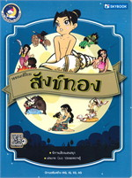 วรรณคดีไทย : สังข์ทอง