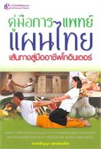 คู่มือการแพทย์แผนไทย เส้นทางสู่มืออาชีพโกอินเตอร์
