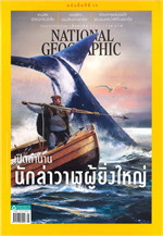 NATIONAL GEOGRAPHIC ฉบับที่ 205 (สิงหาคม 2561)