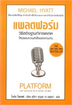 แพลตฟอร์ม วีธีสร้างฐานทำการตลาด ให้ประสบความสำเร็จอย่างท่วมท้น PLATFORM GET NOTICED IN A NOISY WORLD