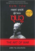 กลยุทธ์ ยุทธวิธี ผู้นำแบบซุนวู SUN TZU THE ART OF WAR