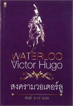 สงครามวอเตอร์ลู : WATERLOO
