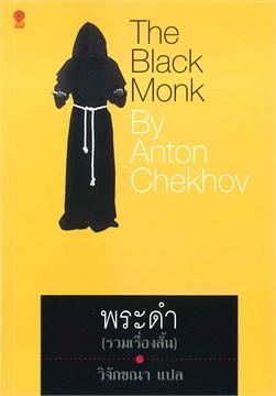 พระดำ : The Black Monk