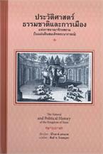 ประวัติศาสตร์ธรรมชาติและการเมืองแห่งราชอาณาจักรสยาม