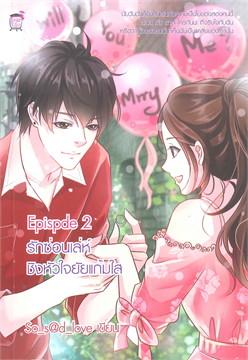 Epispde 2 รักซ่อนเล่ห์ชิงหัวใจยัยแก้มใส