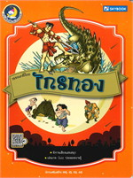 วรรณคดีไทย : ไกรทอง