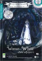 THE WOMAN IN WHITE ปริศนาหญิงชุดชาว