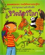 ชีวิตสัตว์โลก : ชุด NANMEEBOOKS ชวนเปิดโลกความรอบรู้ด้วยสารานุกรมภาพสำหรับเด็ก