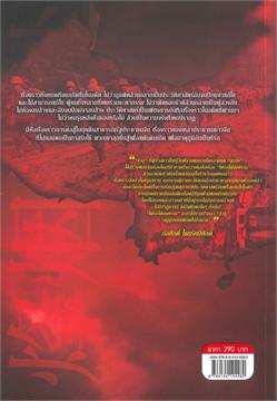 ไฟรักไฟสงคราม เล่ม 11
