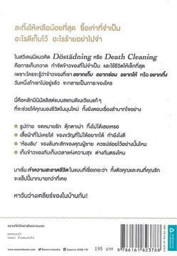 DEATH CLEANING สุดท้ายก็ต้องทิ้ง