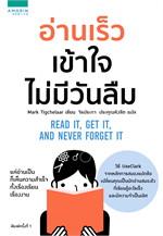 อ่านเร็ว เข้าใจ ไม่มีวันลืม