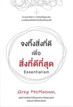 จงทิ้งสิ่งที่ดีเพื่อสิ่งที่ดีที่สุด Essentialism