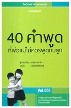 40 คำพูดที่พ่อแม่ไม่ควรพูดกับลูก