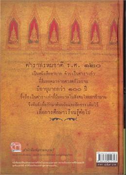 ตำราพรหมชาติ ร.ศ. ๑๒๐ (พิมพ์ตามอักขระเดิม)