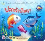 ปลาเจ้าปัญญา : ชุดนิทานสุภาษิต 2 ภาษา (ไทย-อังกฤษ)