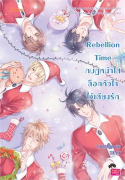 Rebellion Time กบฏหน้าใสล็อกหัวใจไว้เคียงรัก