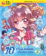 ลา ฟลอร่า 10 เรื่องเด็ดเกร็ดหลักภาษาไทย เล่ม 2 ตอน ชนิดของคำและระดับภาษา