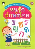 แบบฝึกสร้างเสริมความพร้อมภาษาไทย หนูรักอักษรไทย