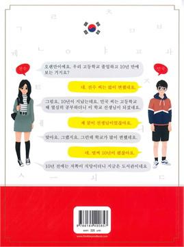 ไวยากรณ์ภาษาเกาหลีระดับกลาง