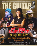 The guitar เพื่อชีวิต song for life