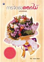 การจัดช่อดอกไม้ (ฉบับปรับปรุง)