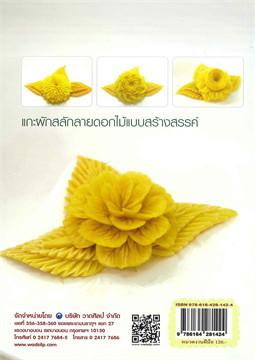 แกะผักสลักลายดอกไม้แบบสร้างสรรค์ (ฉบับปรับปรุง)