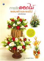 การจัดดอกไม้ผสมผักและผลไม้ (ฉบับปรับปรุง)
