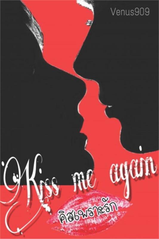 Kiss me again (คิสเพราะรัก)