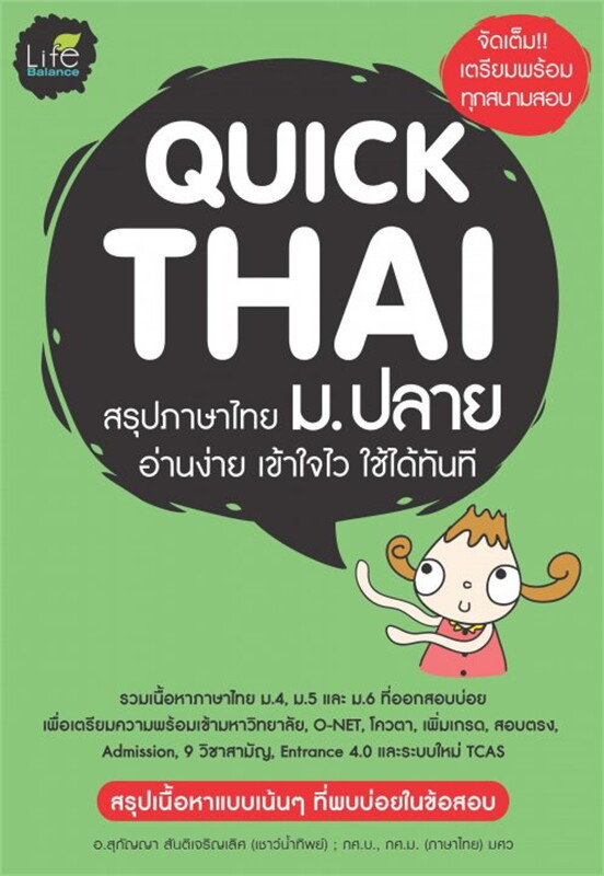 QUICK THAI สรุปภาษาไทย ม.ปลาย