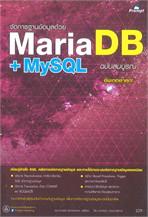 จัดการฐานข้อมูลด้วย MariaDB + MySQL (ฉบับสมบูรณ์)
